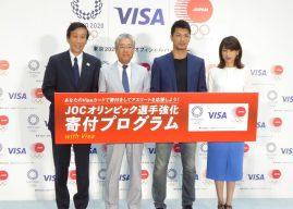 【レポート】「東京2020オリンピック」に向けてVisaが寄付プログラムを刷新、カードで寄付した金額と同額をVisaが上乗せ