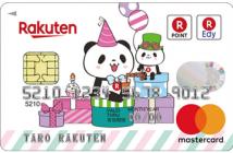 楽天カード(お買いものパンダ5周年デザイン)の券面デザイン(出典:楽天カードの報道発表資料より)