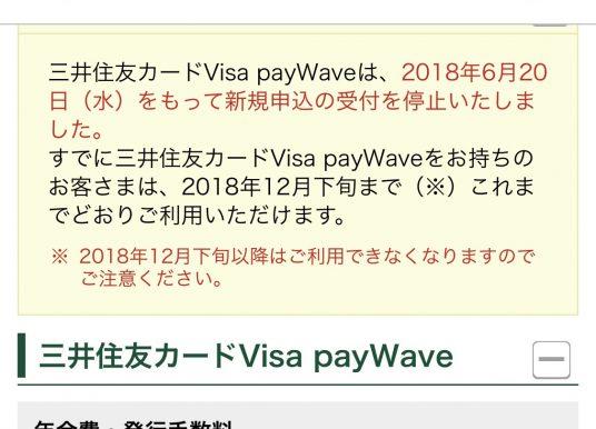 【コラム】「モバイルVisa payWave」が年内で国内サービス終了へ、日本のモバイルNFCはどこへ向かう?