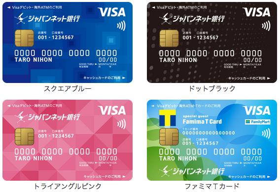 新キャッシュカードのラインナップ(出典:ジャパンネット銀行およびビザ・ワールドワイド・ジャパンの報道発表資料より)