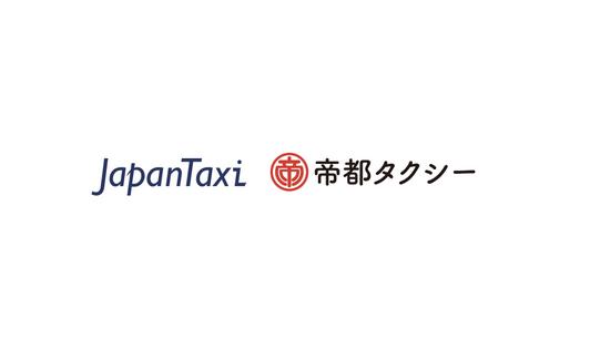 (出典:JapanTaxiの報道発表資料より)