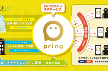 (出典:pringの報道発表資料より)