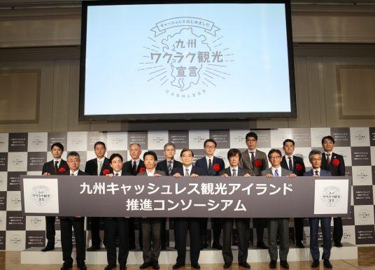 JR九州、アリババジャパンなどが「九州キャッシュレス観光アイランド推進コンソーシアム」を発足