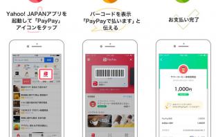 「Yahoo! JAPAN」アプリから「PayPay」の「ストアスキャン(コード支払い)」方式の利用イメージ(出典:ヤフー、PayPayの報道発表資料より)