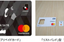 「Jリーグプリペイドカード」「リストバンド」型プリペイドカード(出典:らの報道発表資料より)