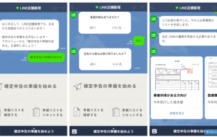 「LINE店舗経理」サービス利用イメージ(出典:LINE Payの報道発表資料より)