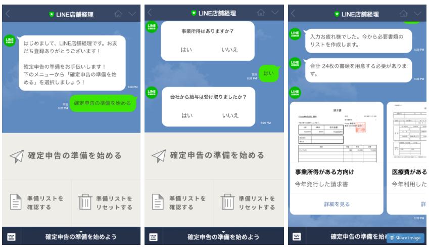 「LINE店舗経理」サービス利用イメージ<br/>(出典:LINE Payの報道発表資料より)