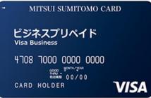 『ビジネスプリペイド』カードデザイン(出典:三井住友カードの報道発表資料より)