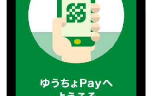 「ゆうちょPay」ユーザーアプリ(イメージ)(出典:ゆうちょ銀行の報道発表資料より)