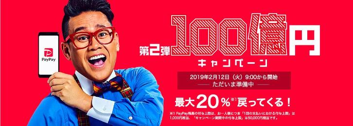 「第2弾100億円キャンペーン」広告(出典:PayPayの報道発表資料より)