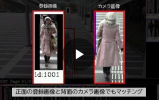 「人物照合技術」の説明動画(出典:日本電気のホームページより)