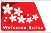 Welcome Suicaのデザインイメージ(出典:東日本旅客鉄道の報道発表資料より)