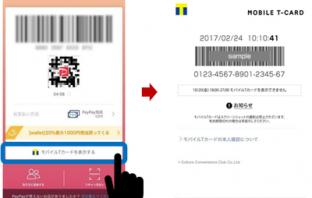 PayPayでのモバイルTカード表示イメージ(出典:Tポイント・ジャパンの報道発表資料より)
