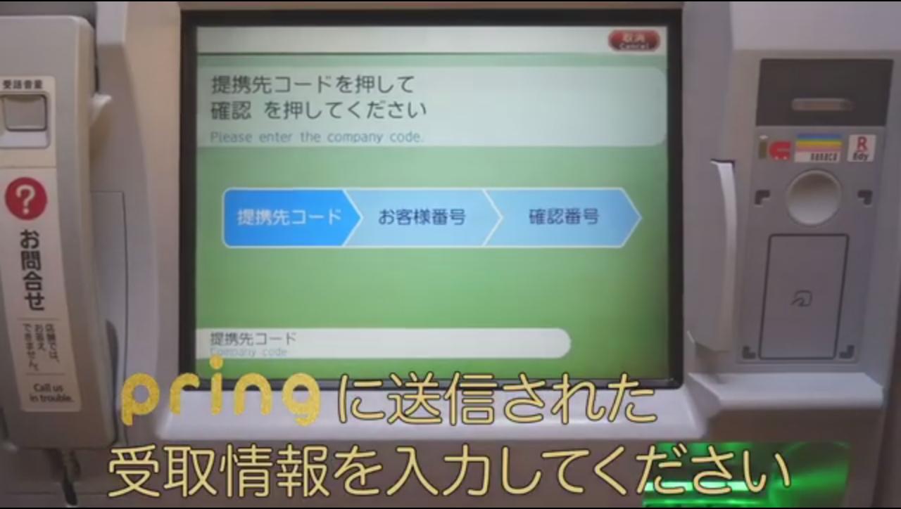 セブン銀行ATMの操作画面(出典:pringの報道発表資料より)