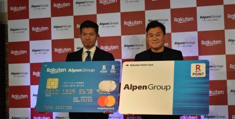 楽天カード初、小売業との提携カードはスポーツ用品店のアルペンと