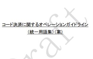 (出典:一般社団法人キャッシュレス推進協議会のWebサイトより)
