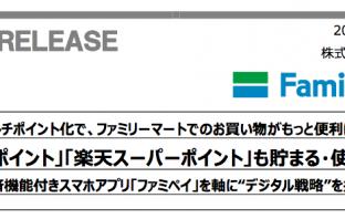(出典:ファミリーマートの報道発表資料より)