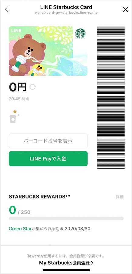LINE スターバックス カードの利用イメージ(出典:スターバックス コーヒー ジャパンおよびLINEの報道発表資料より)