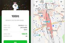 「LINE Payアプリ」の利用画面イメージ(出典:LINE Payの報道発表資料より)