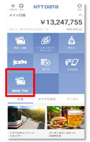 My Palleteの利用画面イメージ(出典:NTTデータの報道発表資料より)
