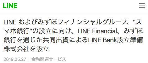 (出典:LINEおよびみずほフィナンシャルグループの報道発表資料より)