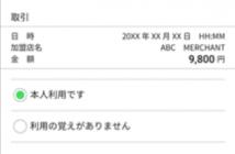 「Sony Bank WALLET アプリ」からの利用制限解除画面イメージ(出典:ソニー銀行の報道発表資料より)