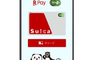 「楽天ペイ」アプリ内での「Suica」のチャージ画面イメージ(出典:楽天ペイメントおよび東日本旅客鉄道の報道発表資料より)
