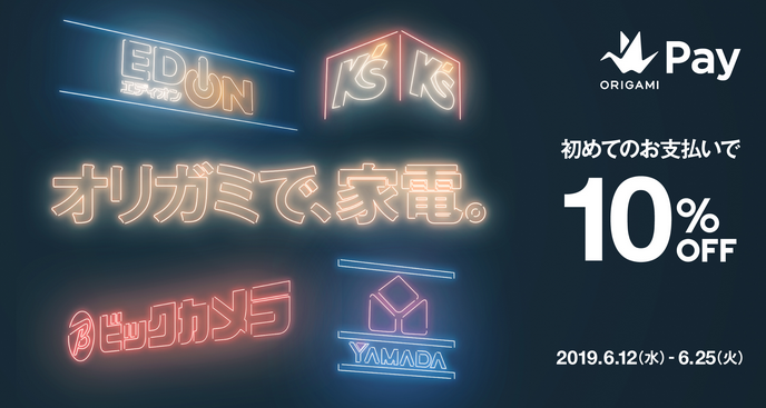(出典:Origamiの報道発表資料より)