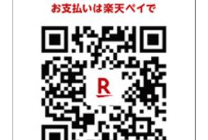 (出典:楽天、楽天ペイメント、KDDIらの報道発表資料より)