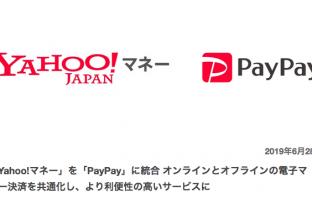 (出典:Yahoo! JAPANのプレスルームより)