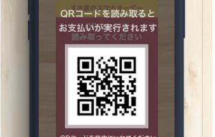 「すき家公式アプリ」の会計画面イメージ(出典:すき家本部の報道発表資料より)