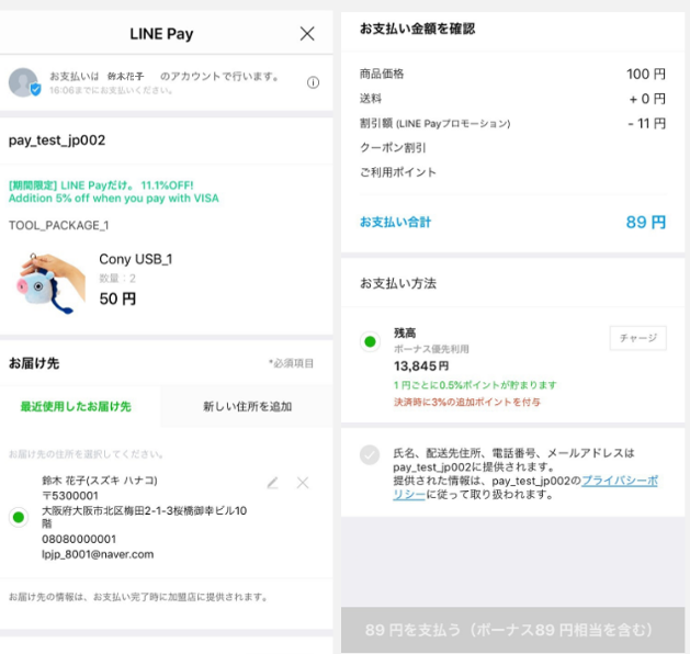 (出典:LINE Payの報道発表資料より)