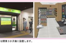 NewDaysのキャッシュレス・無人店舗イメージ(出典:JR東日本リテールネットおよび東日本旅客鉄道の報道発表資料より)