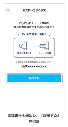 「ソフトバンクまとめて支払い」および「ワイモバイルまとめて支払い」の設定画面イメージ(出典:PayPay、ソフトバンク、SBペイメントサービスの報道発表資料より)