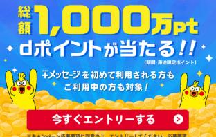 NTTドコモの「+メッセージ」1,000万ユーザー突破ありがとうキャンペーン!広告(出典:NTTドコモのキャンペーンページより)