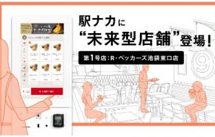 (出典:ジェイアール東日本フードビジネス、JR東日本スタートアップ、Showcase Gigらの報道発表資料より)