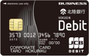 ほくぎんJCBビジネスデビットのカード券面(出典:ジェーシービー、北陸銀行、北陸カードの報道発表資料より)