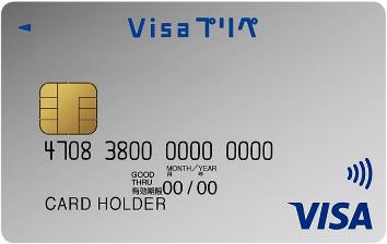 Visaプリペの券面デザイン(出典:三井住友カードの報道発表資料より)