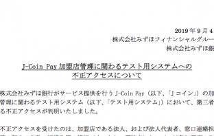 (出典:みずほフィナンシャルグループならびにみずほ銀行の報道発表資料より)