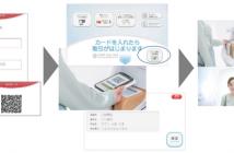 次世代ATMで口座開設を受け付ける実証実験の概要図(出典:セブン銀行および日本電気の報道発表資料より)