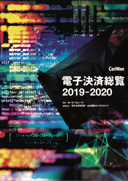 電子決済総覧2019-2020