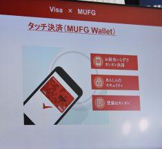 【速報】三菱UFJ銀行がVisaのタッチ決済対応スマホサービスを提供へ