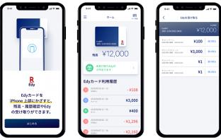 Edyカード用楽天Edyアプリ(出典:楽天Edyの報道発表資料より)