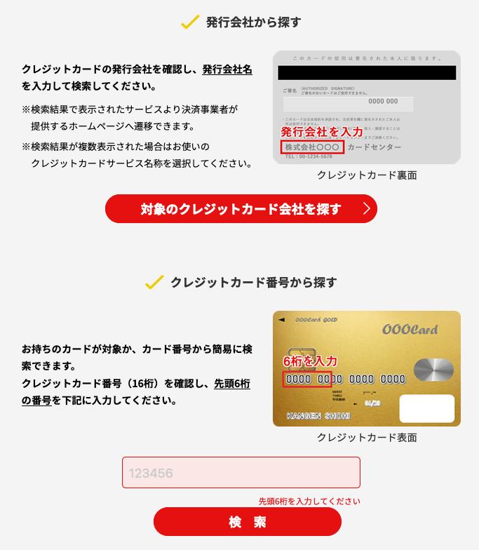 対象カードの検索画面(出典:キャッシュレス・ポイント還元事業HPより)