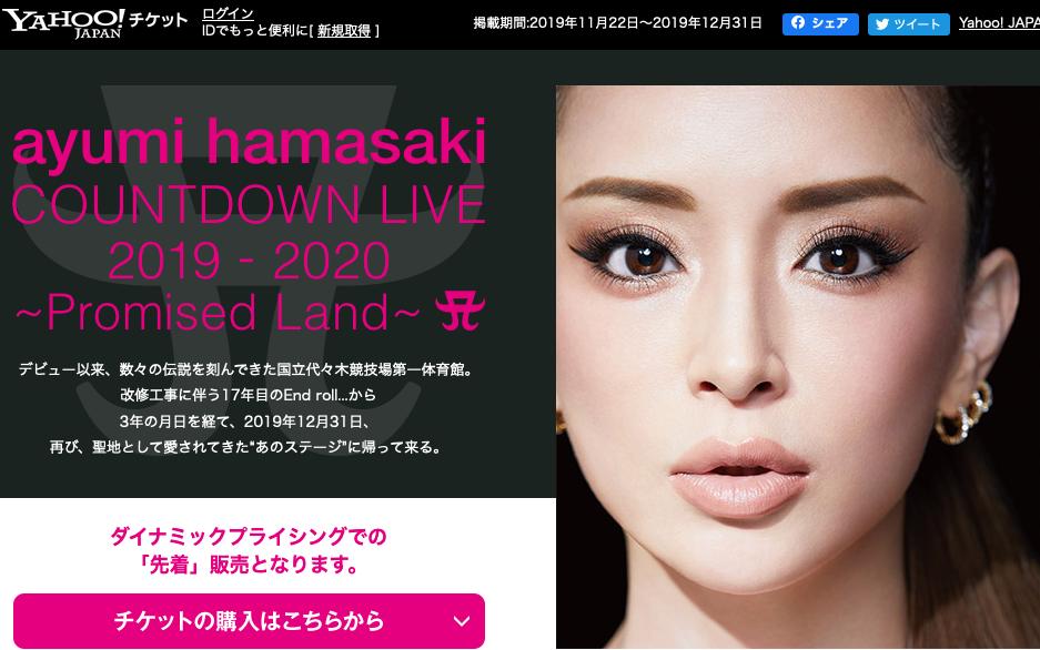 (出典:「ayumi hamasaki COUNTDOWN LIVE 2019-2020 〜Promised Land〜 A」特設サイトより)