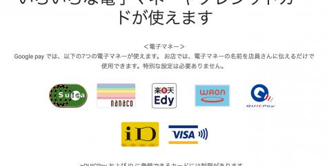 【ニューストピックス〜11月14日】グーグルペイ タッチ決済対応/ほか
