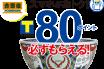 (出典:吉野家ならびにTポイント・ジャパンの報道発表資料より)