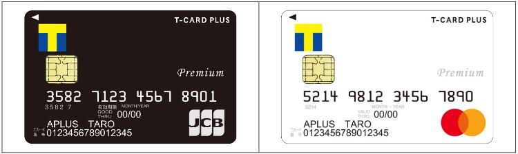 「Tカードプラス  PREMIUM」のカードデザイン(出典:アプラスフィナンシャルおよびTカードの報道発表資料より)