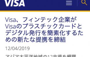 (出典:Visaの報道発表資料より)