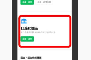 「LINE Payアプリ」の送金画面イメージ(出典:LINE Payの報道発表資料より)